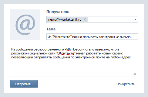 http://vkontaktehit.ru/wp-content/uploads/news_email_vkontakte_001.png