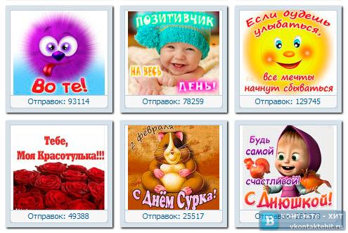 Приложение вконтакте открытки