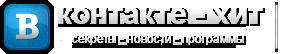 Вконтакте - хит