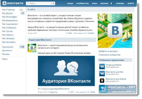страница о сайте вконтакте
