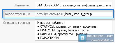 адрес группы в контакте