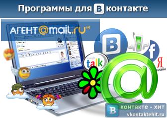 агент mail.ru для вконтакте