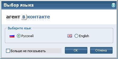 агент вконтакте выбор языка