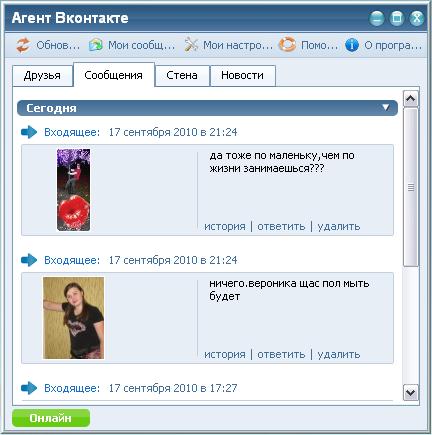 агент вконтакте личные сообщения
