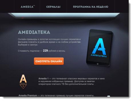 приложение amedia в контакте