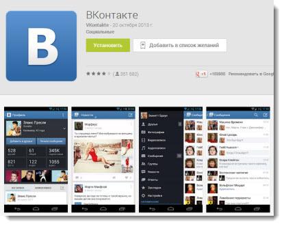 страница приложения вконтакте для android