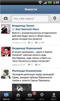 приложение для android новости в контакте