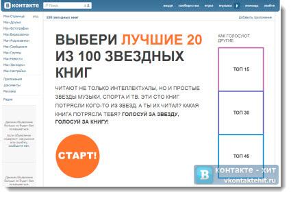 приложение 100 звездных книг вконтакте