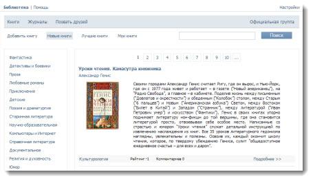 приложение библиотека вконтакте