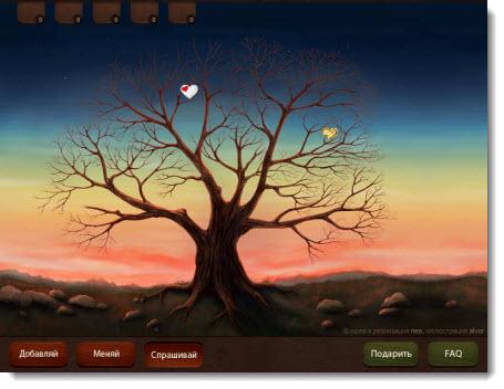 приложение дерево любви