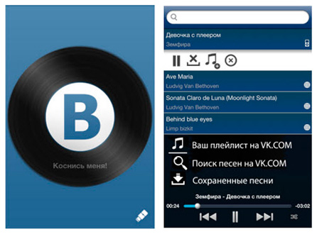 приложение для ios музыка вк