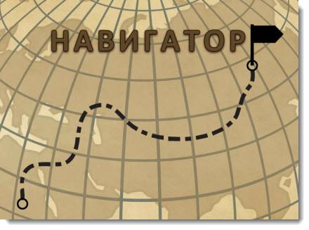 приложение навигатор географическая загадка
