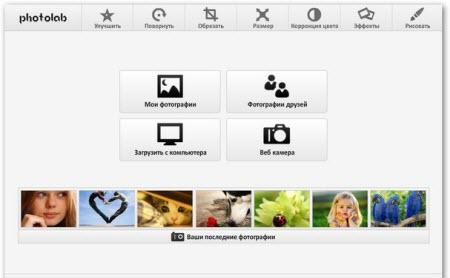 приложение photolab в контакте