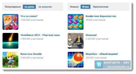 Как сделать свое приложения в вконтакте