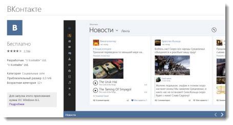 клиент вконтакте для windows 8