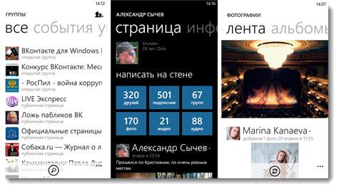 скачать вконтакте для windows phone 8
