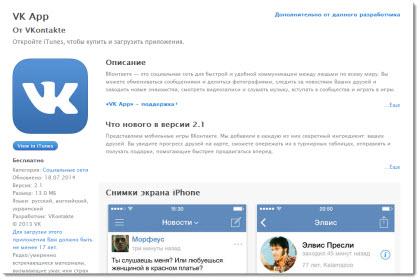 страница приложения вконтакте для iphone