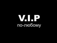 аватарка в контакте vip по-любому