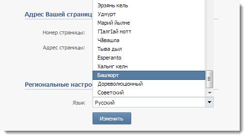 выбор башкирского языка в контакте