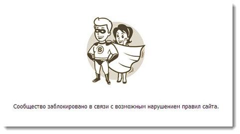 заблокированное сообщество вконтакте