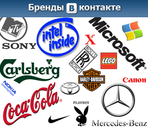бренды в контакте