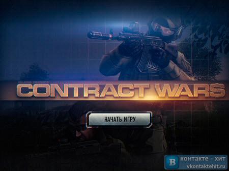 игра contract wars в контакте