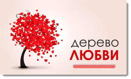 приложение дерево любви вконтакте