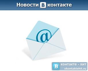 из вконтакте можно отправлять сообщения на e-mail