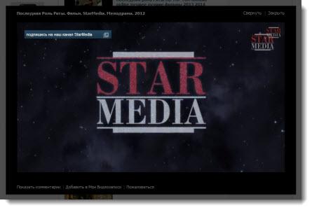 фильмы starmedia вконтакте