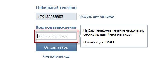 форма код подтверждения в контакте