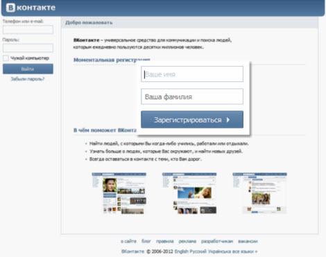 форма регистрации в контакте