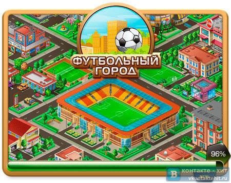 игра футбольный город в контакте