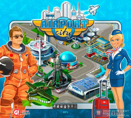 игра аэропорт сити в контакте