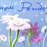 рисунок цветы на день рождения