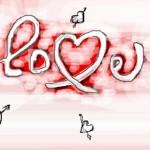 надпись любовь