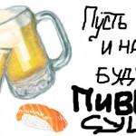 пиво и суши