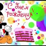 рисунок день рождения