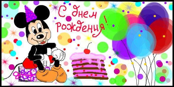 с днем рождения рисунки: