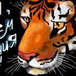 рисунок тигр с надписью