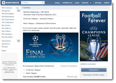 сообщество футбол навсегда вконтакте
