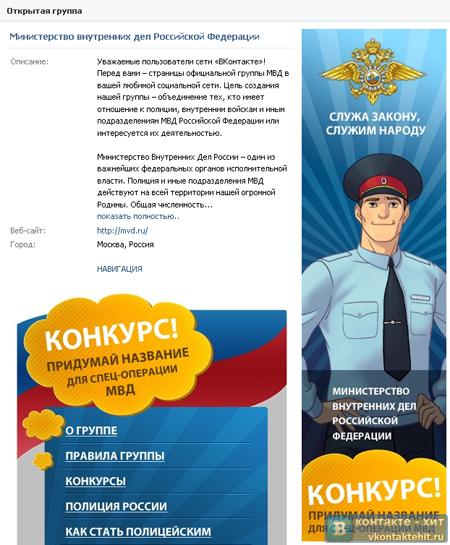 группа МВД РФ в контакте