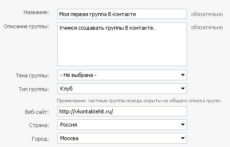 редактирование группы в контакте