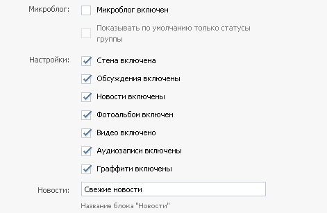 функции группы в контакте