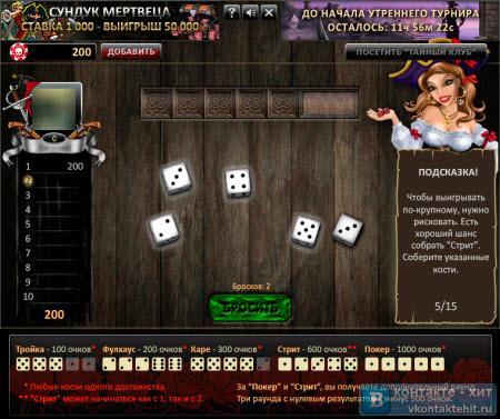Покер на костях в контакте