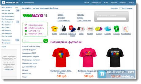 интернет магазин в контакте