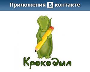крокодил приложение в контакте