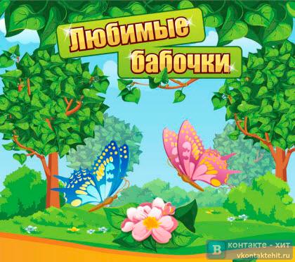 игра любимые бабочки вконтакте