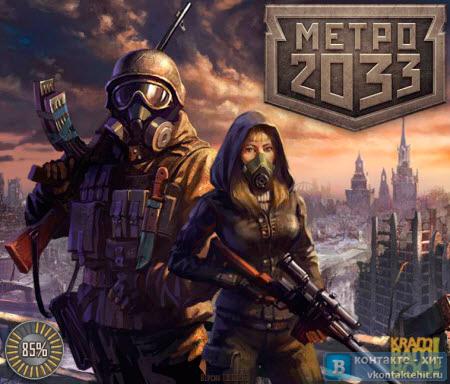 игра метро 2033 в контакте