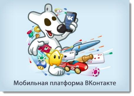 мобильная платформа вконтакте