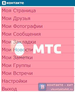 мтс вконтакте